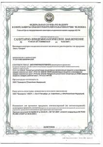 Сертификат на стакрил