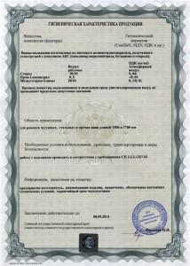 Сертификат вкладыш 3