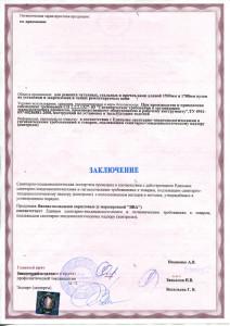 Сертификат вкладыш 4